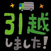keibaiwhikkoshi_t.png